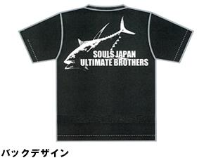 souls_tuna_1.jpg